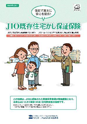 JIO2.jpgのサムネール画像